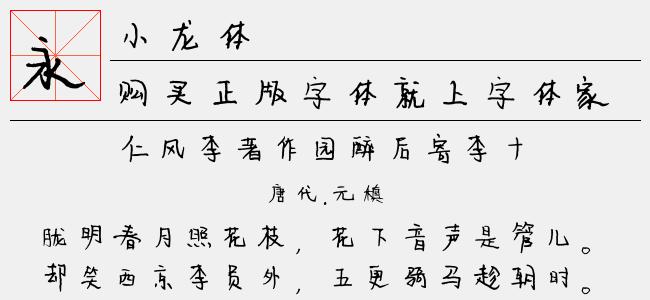 小龙体(TTF佚名下载)