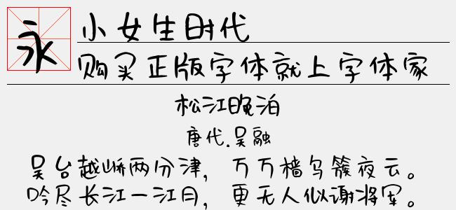 小女生时代【神韵字库下载】