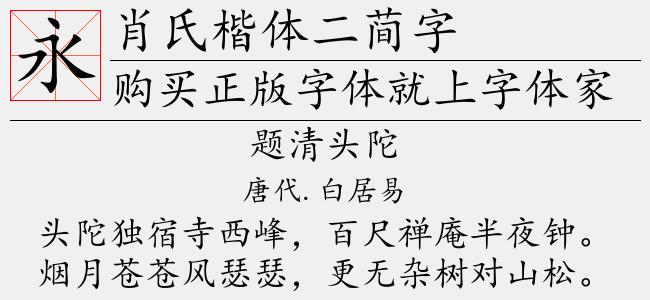 肖氏楷体二简字【佚名下载】