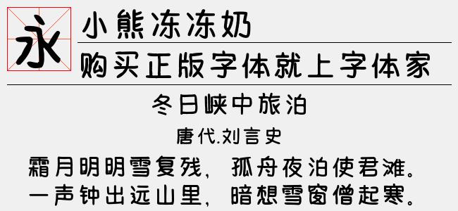 小熊冻冻奶【文道字库下载】