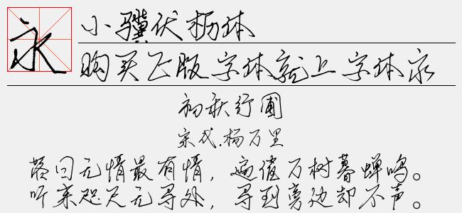 小骥伏枥体【佚名下载】
