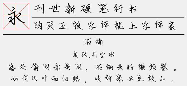 邢世新硬笔行书简体-粗体(8.39 M)效果图
