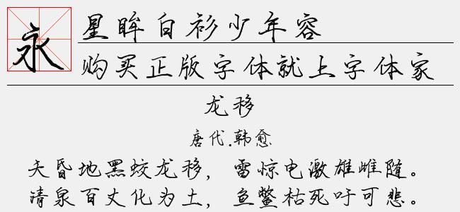 星眸白衫少年容【文道字库下载】