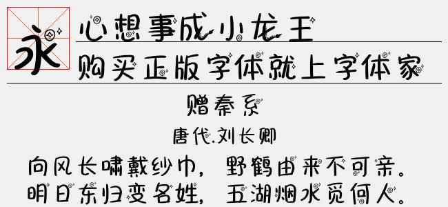 心想事成小龙王(Regular)预览图