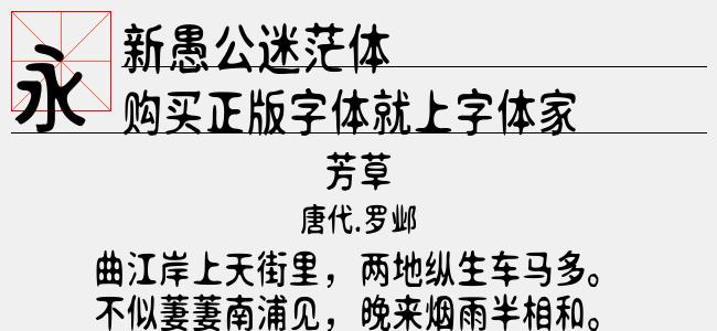 新愚公迷茫体(TTF佚名下载)