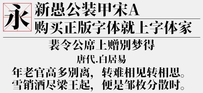 新愚公装甲宋B【佚名下载】