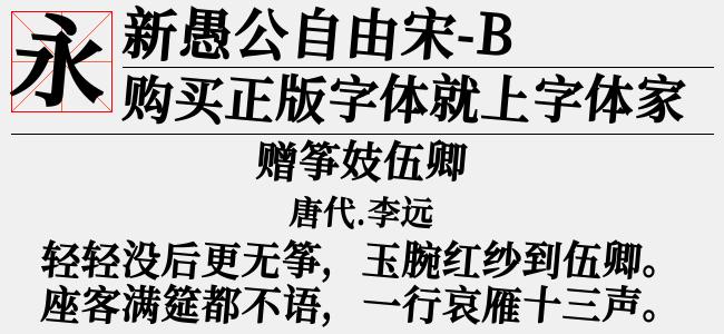 新愚公自由宋-R(15.90 M)