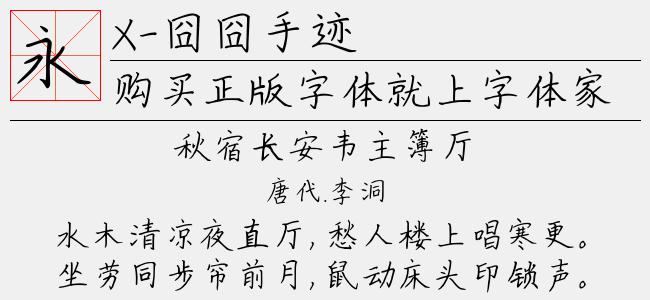 X-囧囧手迹(Regular)预览图