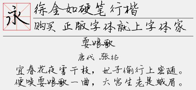 徐金如硬笔行楷X【佚名下载】