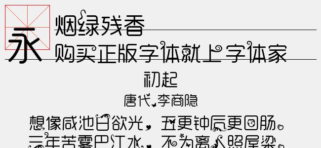 烟绿残香【佚名下载】