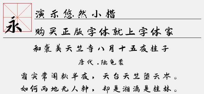 演示悠然小楷【其他字体下载】