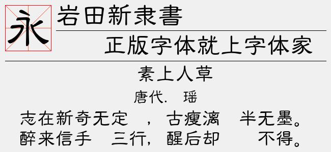 岩田新隶書(免费下载,商业用途请自行购买版权)