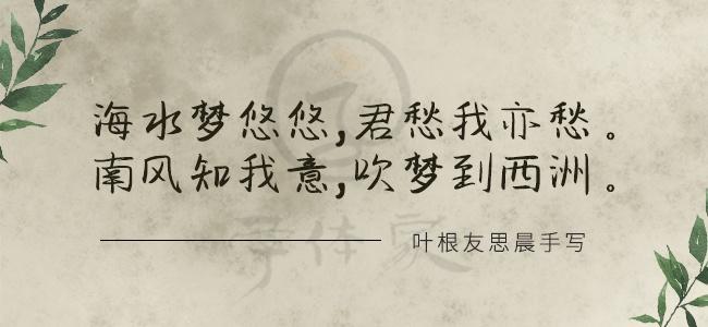 叶根友思晨手写(TTF叶根友下载)