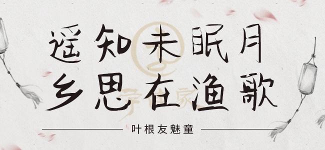 叶根友倩图行书(TTF叶根友下载)