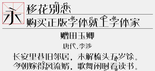 移花别恋【佚名下载】
