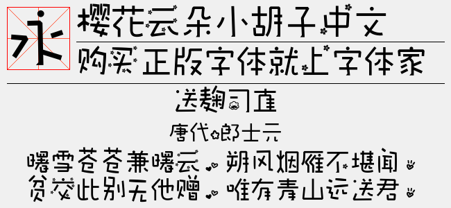 樱花云朵小胡子中文(Regular)预览图