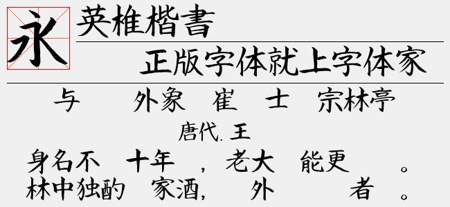 英椎楷书(TTF文件大小8.98 M)