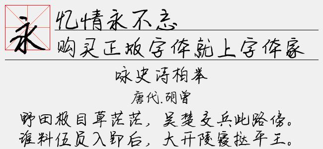 忆情永不忘(8.68 M)效果图