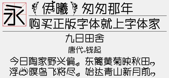 【伊曦】匆匆那年【其他字体下载】