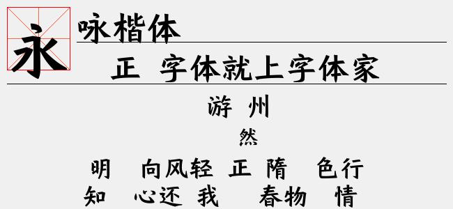 咏楷体【字语字库下载】