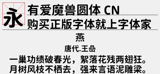 有爱魔兽圆体 CN Medium【佚名下载】
