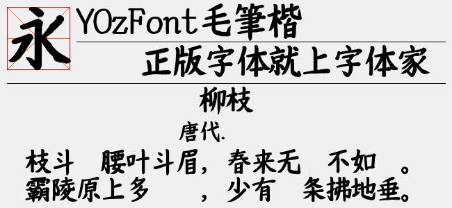YOzFont毛笔楷书 Bold【佚名下载】