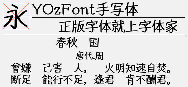 YOzFont手写体 Regular(8.48 M)效果图