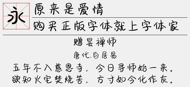 原来是爱情【字语字库下载】