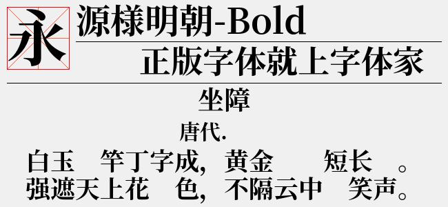 源様明朝-Regular【佚名下载】