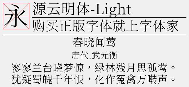源云明体-Light【佚名下载】