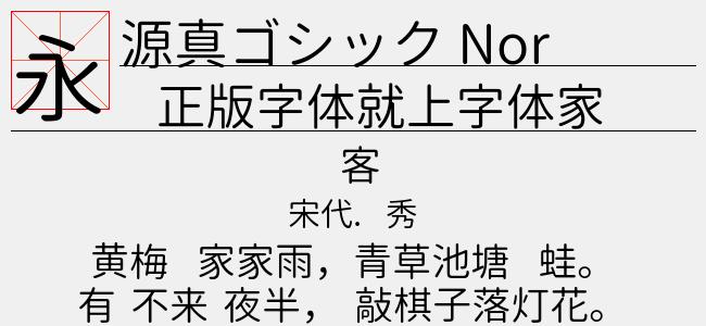 源真ゴシック Normal【佚名下载】