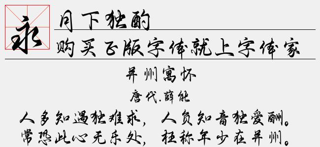 月下独酌【文道字库下载】