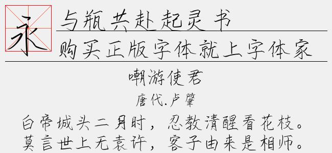 与瓶共赴起灵书【文道字库下载】