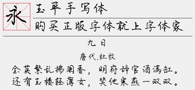 玉平手写体【佚名下载】