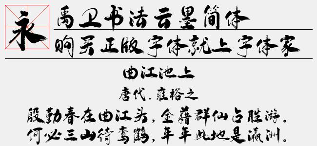 禹卫书法云墨简体(中等(正常)Version 1.000)