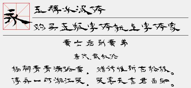 玉禅水波体(Regular)预览图