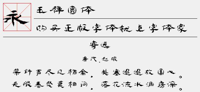 玉禅圆体(Regular)预览图
