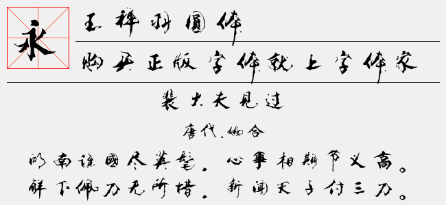玉禅羽圆体【玉禅字体下载】