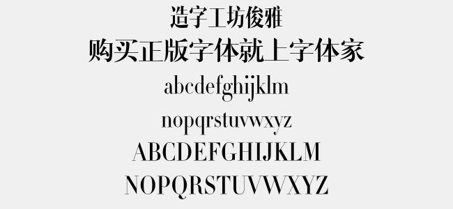 造字工房华章体(免费下载,商业用途请自行购买版权)