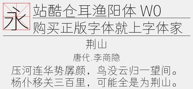 站酷仓耳渔阳体 W02(Regular)预览图