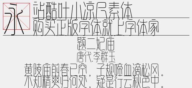 站酷叶小凉尺素体(免费下载,商业用途请自行购买版权)