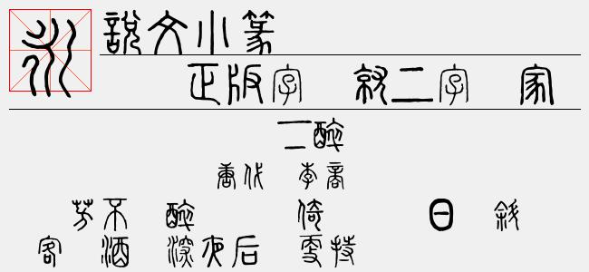 說文小篆(Regular)预览图