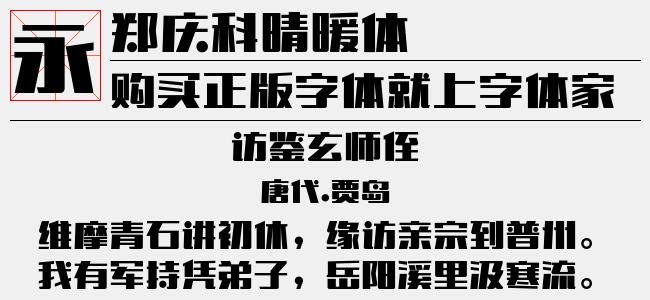 郑庆科情暖体(Regular)预览图