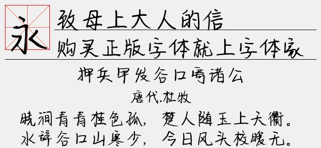 致母上大人的信【文道字库下载】