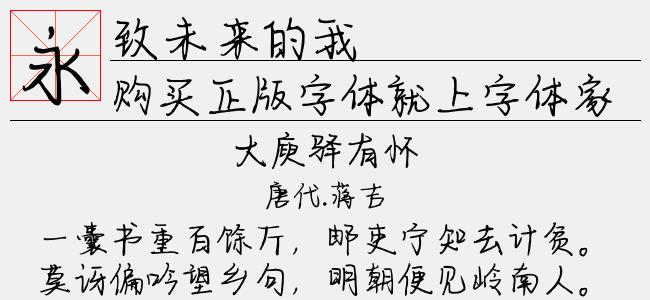 致未来的我【文道字库下载】
