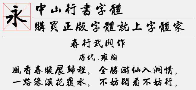 中山行书百年纪念版(TTF文件大小4.14 M)