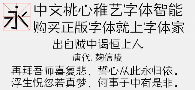 中文桃心稚艺字体智能手机版(Regular)预览图