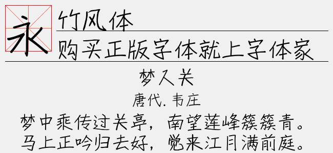 【嵐】竹风体(29.21 M)效果图