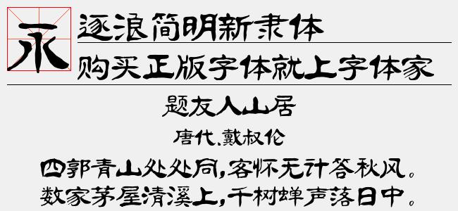 逐浪简明新隶体【逐浪字库下载】