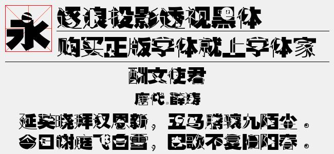 逐浪投影透视黑体(TTF文件大小3.09 M)